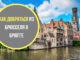 Как добраться из Брюсселя в Брюгге