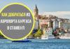 Как добраться из аэропорта Бургаса в Стамбул