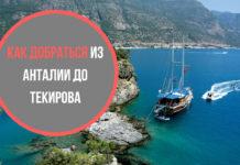 Как добраться из Анталии до Текирова