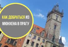 Как добраться из Мюнхена в Прагу