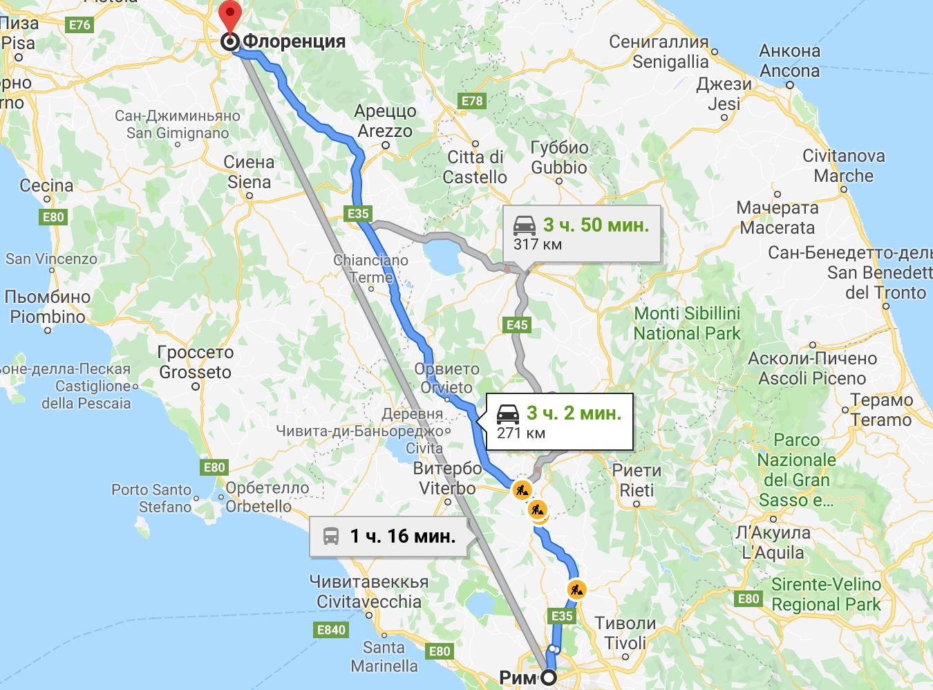 Маршрут из Рима до Флоренции